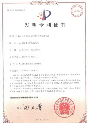 Ycaluminum Certification 03
