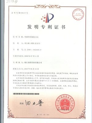 Ycaluminum Certification 05